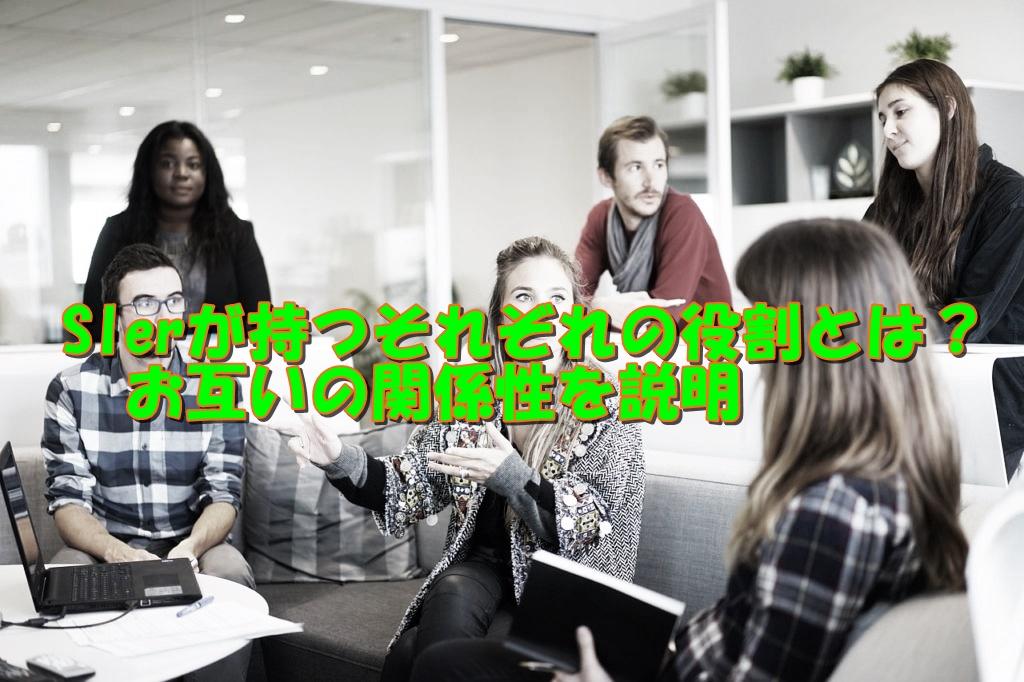 SI企業とは?SIerとしての役割を6種類に分類して説明!SIer企業同士の関係性とは?