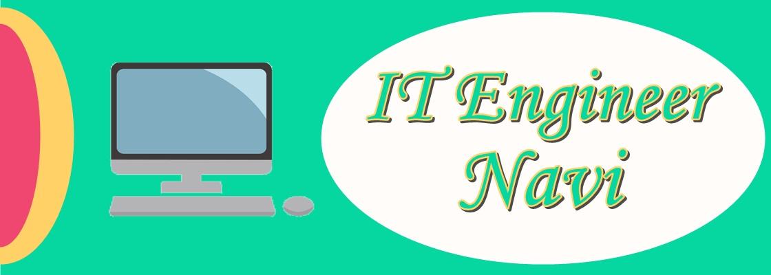 ITEnginner-navi-heder