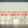 大阪でフリーランスエンジニアとして生きる時に知らないと損する7つの事